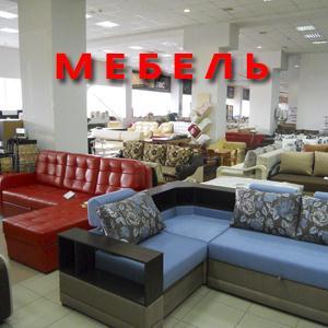 Магазины мебели Верховажья